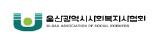 울산광역시사회복지사협회